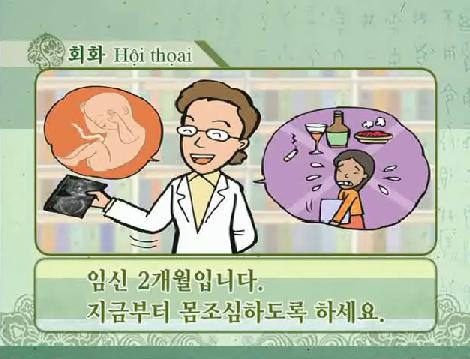 Tiếng Hàn Quốc cho phụ nữ di dân(Trung cấp)